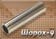 Шорох-9 Миниатюрный активный микрофон автоматическая регулировка усиления (АРУ) с возможностью ручной подстройки уровня выходного сигнала; акустическая дальность до 10 м; длина линии до 300 м; экранирующий корпус из никелированной латуни; 10х47 мм
